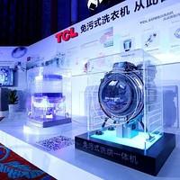 告别污水洗衣:TCL 发布 水封舱免污滚筒洗衣机 及风冷双变频冰箱新品