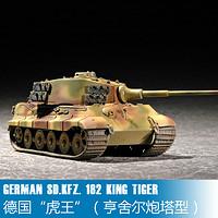 TRUMPETER小号手 07201 1:72德国虎王-亨舍尔炮塔型