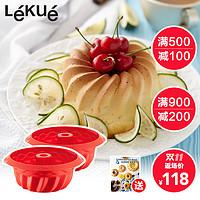 LEKUE/乐葵 4寸戚风蛋糕模具2只装 DIY圆形蛋糕烘焙工具烤箱家用