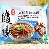 台湾进口味丹随缘素鱿鱼羹汤面101g素泡面方便速食面素食品