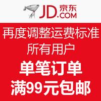 消费提示:京东再度调整运费标准