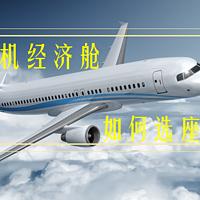 国内飞机经济舱,该如何选择座位?