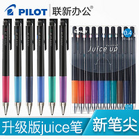 日本pilot百乐Juice Up新果汁中性笔彩色0.4mm升级版水笔LJP-20S4