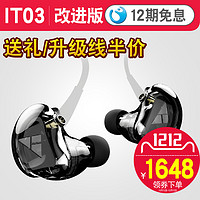 ibasso/艾巴索 IT03三单元圈铁混合耳机HIFI发烧入耳式降噪耳塞