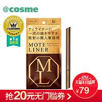 【跨境转运】cosme大赏moteliner flow fushi自然眼线笔