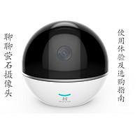 #本站首晒# EZVIZ 萤石 C6T 云台智能追踪无线网络摄像头(顺便聊聊萤石摄像头的使用体验及选购指南)