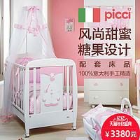 Picci意大利榉木婴儿床欧式实木宝宝床bb床多功能游戏床新生儿床