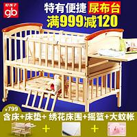 好孩子婴儿床进口新西兰实木无漆环保游戏摇篮床BB松木儿童宝宝床