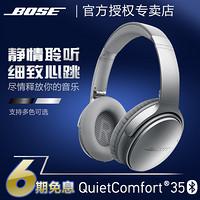 BOSE QuietComfort 35无线消噪耳机bose qc35蓝牙降噪头戴式耳机