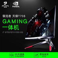 名龙堂旗下 御龙者天御T706 曲面GAMING电竞游戏一体机电脑整机