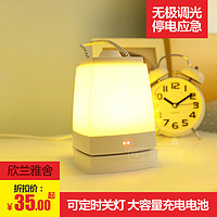 欣兰雅舍 LED创意充电小夜灯插电卧室床头台灯喂奶婴儿夜光睡眠起