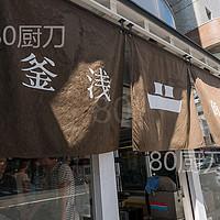 日本厨刀朝拜,购买攻略 篇二:东京合羽桥篇
