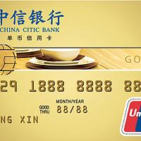 我的中信银行信用卡被盗刷、调单和拒付经历