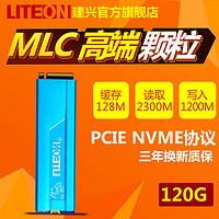 建兴LITEON 睿速 120G T10 PCIe/M.2 NVME 笔记本台式固态硬盘SSD