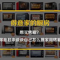 得意家的厨房 篇十七:想买烤箱?得意君来谈谈自己怎么挑家用烤箱