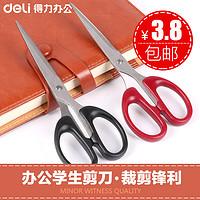 包邮得力剪刀 中号/大号剪刀 剪纸刀 办公剪刀 学生剪刀 剪纸刀