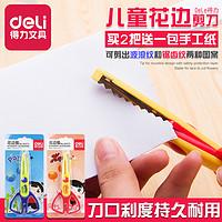 得力95373儿童安全剪刀 花边剪刀 曲线学生幼儿园用 手工剪纸剪刀