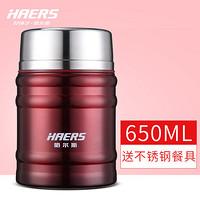 哈尔斯焖烧壶成人保温饭盒1层超长保温304不锈钢粥壶真空闷烧杯罐