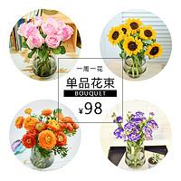花集生活鲜花订阅单品鲜花包月套餐每周一花月送四次鲜花速递杭州
