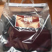 2017 Muji新春福袋 5000日元女装开箱
