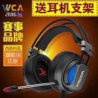 西伯利亚 V10游戏耳机 震动发光 WCA头戴式耳麦 电脑震撼重低音