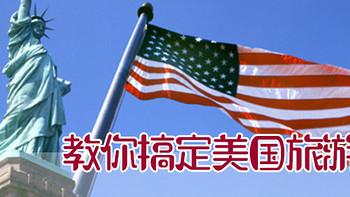 真实美国签证面试过程全纪录,现身说法手把手教你申请美签