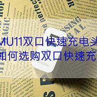 最爱小众货 篇七:MEIZU 魅族 MU11双口快速充电头 简测兼谈如何选购双口快速充电头