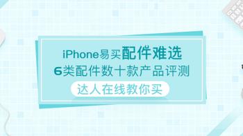 值无不言33期:iPhone配件选购全攻略&终极解答