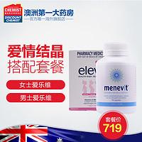 Elevit 女士+男士爱乐维套装 孕妇营养叶酸备孕/孕期复合维生素