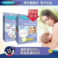 Lansinoh/兰思诺母乳保鲜袋储奶袋50片+一次性防溢乳垫60片
