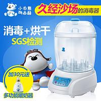 小白熊旗舰店 HL-0681婴儿奶瓶蒸汽消毒锅宝宝奶瓶消毒器带烘干