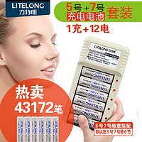 力特朗 5号充电电池套装5号电池充电器通用可充电电池5号7号各6节