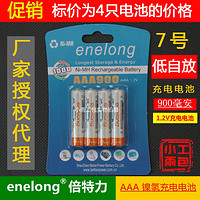 正品倍特力enelong 爱老公 7号七号AAA充电电池900mah 低自放电池