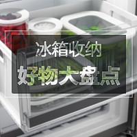 入夏前的冰箱大作战:冰箱收纳好物盘点