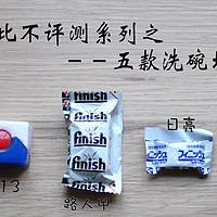 M的无对比不评测系列 篇一:#原创新人#五款洗碗机用洗碗块使用体验