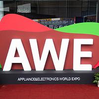 带你看2017AWE中国家电博览会 篇一:厨房家电什么值得买