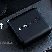 善の配件指南 篇一:充电器与充电宝的邂逅—Anker 超极充评测