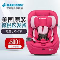 Maxi cosi迈可适 Pria 70 进口汽车儿童安全座椅婴儿安全椅0-7岁