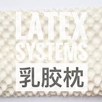 #本站首晒#世界睡眠日818乳胶枕的那些事——Latex Systems乳胶枕晒单