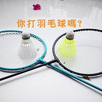 随时随地打球?DECATHLON 迪卡侬 羽毛球网套装 ARTENGO 2016开箱玩