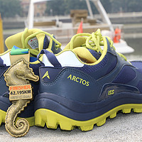 #本站首晒# ARCTOS 极星越野跑鞋测评