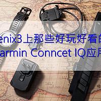 户外新玩具 篇三:Fenix3上那些好玩好看的Garmin Conncet IQ应用