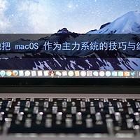愉快地把macOS作为主力系统使用 篇一:好用的系统特性概览