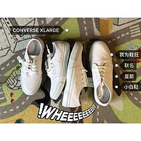 老婆的第N双鞋 篇十八:情侣鞋好选择!Converse Xlarge 联名 CONS 星箭纯白帆布鞋