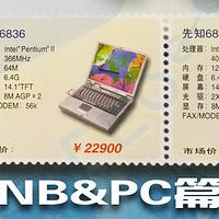 18年前你在做什么?当年数码产品平面广告欣赏 篇三:台式整机&笔记本篇