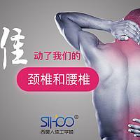 SIHOO 西昊人体工学椅 M56简易使用评测