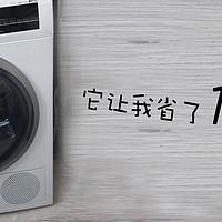 M的无对比不评测系列 篇二:西门子干衣机WT46G4000W对比评测