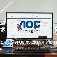 从零件开始攒电脑 篇一:一边学术,一边购物:AOC Q3277FQE 巨屏显示器的深度测评体验