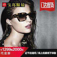 1299抵2000元代金券男女宝岛太阳镜墨镜眼镜架镜片宝岛眼镜