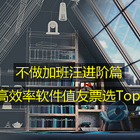 不做加班汪进阶篇 — 提高效率软件值友票选Top10